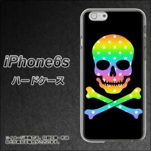 e5e38dbc40 iPhone6s ハードケース / カバー【1072 ドクロフレーム レインボースター 素材クリア】(アイフォン