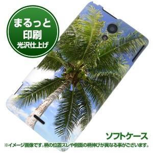 18fc7cbd6f エクスペリア UL SOL22【TPUまるっと印刷 EK843 真夏のヤシの木 光沢