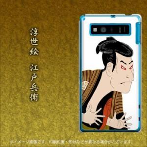 5f6d7e4157 【限定特価】アクオスフォン SERIE SHL21 ハードケース / カバー【1221 浮世絵 江戸