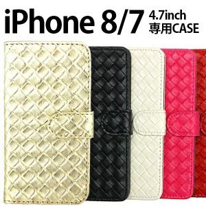 b4db169e5f iPhone7 iphone7 AL623 手帳型 編み込み イントレチャート 手帳 クール シンプル レザー 調 PUレザー メッシュ