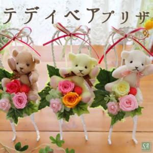 母の日 プリザーブドフラワー 父の日 ギフト マリアチェアテディ 誕生日 出産祝い お礼 お祝い 花とセット くま ベア プレゼント