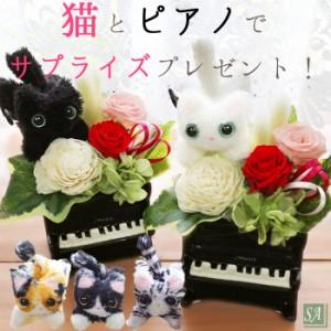 母の日 プリザーブドフラワー 父の日 ギフト ピアノ キティ 誕生日プレゼント 女性 バラ発表会 お礼 送別 退職祝い 花とセット 猫 ねこ