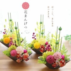 母の日 プリザーブドフラワー 父の日 ギフト 花まんげつ 誕生日 還暦祝い お祝い お礼 プレゼント 花 仏花 和風