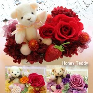 母の日 プリザーブドフラワー 母の日 ギフト ハニー テディ 誕生日プレゼント 女性 バラ 結婚祝い 結婚記念日 お礼 贈答 花とセット くま