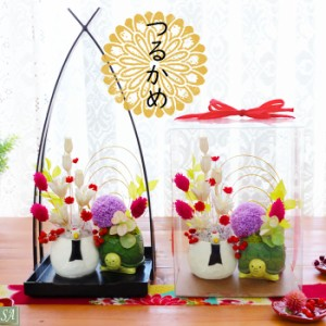 プリザーブドフラワー ギフト つるかめ 花 プレゼント 誕生日 ケース入り 還暦祝い 敬老の日 長寿のお祝い 開店祝い 鶴亀