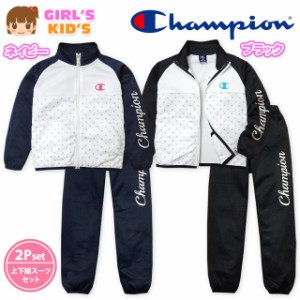 219f3082b88d60 子供服 女の子 ジャージ 上下組 スーツ Champion チャンピオン スウェット 吸汗速乾 女児 キッズ 110cm