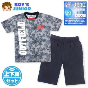 【送料無料】男児 ジュニア 半袖 Tシャツスーツ 上下組 メッシュ素材 吸汗・速乾加工 DRYWEAR ロゴプリント ウエストゴム 紐調節 子供服