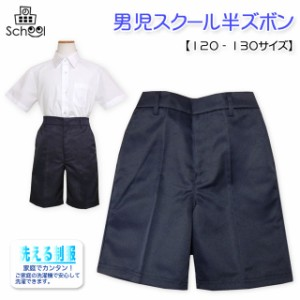 065046d8d9060 子供服 男の子 スクール 半ズボン ハーフ パンツ ボトム フォーマル 紺 男児 キッズ 120cm 130cm メール