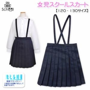 087c92de09ca2 子供服 女の子 スクール スカート フォーマル プリーツ 紺 女児 キッズ 120cm 130cm メール便不可
