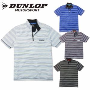 1eae1e7001c メンズ ハーフジップ Tシャツ 半袖 DUNLOP ダンロップ 吸水速乾 ドライ ボーダー柄 紳士 メール