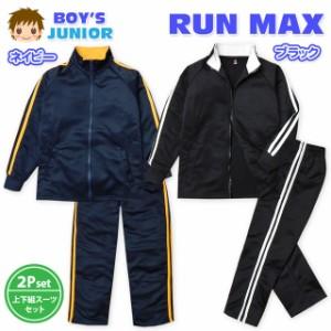 子供服 男の子 ジャージ 上下組 スーツ 長袖 メッシュ素材 2本ライン 配色切替 男児 ジュニア 140cm 150cm 160cm