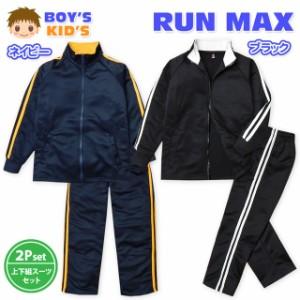 子供服 男の子 ジャージ 上下組 スーツ 長袖 メッシュ素材 2本ライン 配色切替 男児 キッズ 100cm 110cm 120cm 130cm