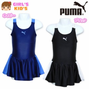 5cf98795a43 子供 スクール水着 スイムウエア PUMA プーマ 女の子 ワンピース スカート付 ブランドロゴ 配色切替 女児 キッズ
