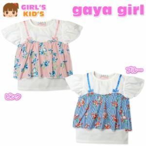efa9049386b80 子供服 女の子 Tシャツ 半袖 gayagirl ガヤガール 重ね着風 ストライプ 花柄 キャミソール パフスリーブ