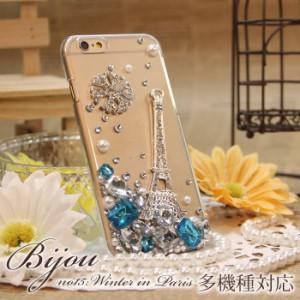 b2377370c4 iPhoneXR iPhoneXS MAX iPhone8 ケース Xperia XZ2 XZ1 デコ 冬のパリ iPhone7 AQUOS  Galaxy ARROWS