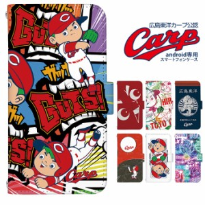 a8548bf970 広島東洋カープ グッズ スマホケース 手帳型 全機種対応 iPhone以外 携帯 カバー carp デザイン