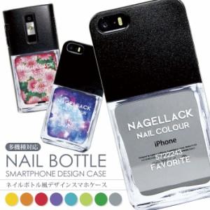 iPhone11 Max iPhone SE2 iPhone8 Plus ケース 全機種対応 スマホ ハード iPhone7 iPhone6 ネイルボトル風 デザイン ps3001-clr-ip