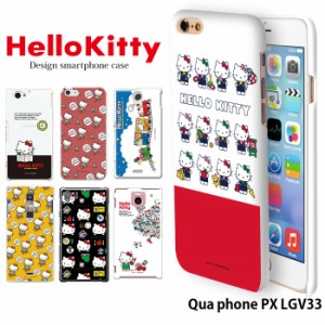 Qua phone PX LGV33 ケース スマホケース キュアフォン au カバー デザイン サンリオ キティ グッズ