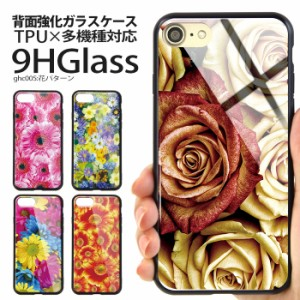 多機種対応 スマホケース iPhone12 ケース カバー 12mini 12pro SE2 XR SHV42 HWV33 アイフォン12 背面ガラス デザイン 花柄 パータン