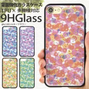 多機種対応 スマホケース iPhone12 ケース カバー 12mini 12pro SHV42 HWV33 アイフォン12 背面ガラス デザイン 花柄 シルキーフラワー