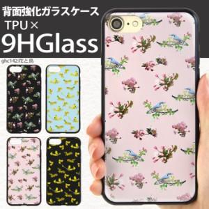 多機種対応 スマホケース iPhone12 ケース カバー 12mini 12pro SE2 XR SHV42 HWV33 アイフォン12 背面ガラス デザイン とり 花柄 花と鳥