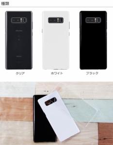 cfb32d2ad7 docomo Galaxy Note8 SC-01K/au Galaxy Note8 SCV37 ハードケース スマホケース スマホカバー スマホ  カバー ケース hd-sc01k