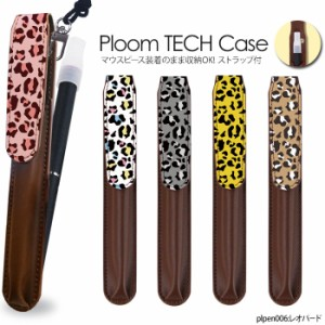 マウスピースを装着したまま収納可能 プルームテック ケース Ploom Tech カバー ネックストラップ 革 ヒョウ柄 レオパード デザイン