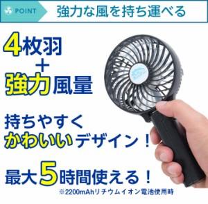 【送料無料】充電式ハンディ扇風機『モバファン 2個組』熱中症対策 小型 卓上扇風機 ミニ扇風機 携帯扇風機 デスクファン USB