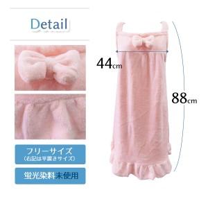 【送料無料】『バスラップ ドレス リボン』ワンピース バスローブ ルームウェア ナイトウェア 部屋着 パジャマ 大きいサイズ