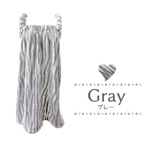 【送料無料】『バスラップ ドレス ゼブラ』ワンピース バスローブ ルームウェア ナイトウェア 部屋着 パジャマ 大きいサイズ