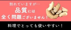 【送料無料】訳あり 激安 日本加工(ベトナム産)割れカシューナッツ(ロースト、塩)500g アウトレット