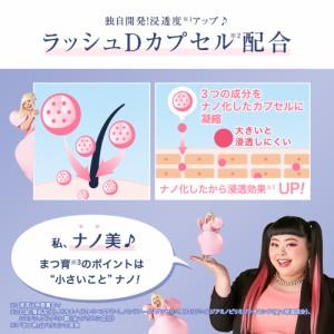 スカルプD まつ毛美容液 ボーテ ピュアフリーアイラッシュセラム【メール便対応商品】