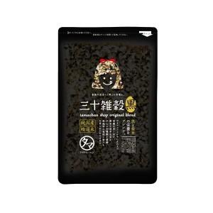 三十雑穀( 黒 )