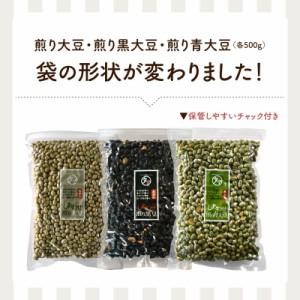 【送料無料】九州産煎り大豆(無添加)-500g 大豆ランキング1位!そのままサクッと食べれる栄養満点、無添加の焙煎大豆