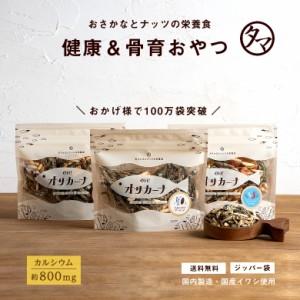 【OH!オサカーナ】 100g アーモンド 小魚 片口イワシ 大豆 昆布 チーズ わさび オリーブ シーフード  お試し 食品 カルシウム おつま