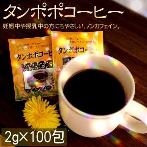 【送料無料】タンポポコーヒー2g×100P妊娠中や母乳中でも安心のノンカフェイン珈琲やさしい味わいの、健康志向のマイルドな珈琲です。
