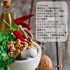 クルミ 無添加 200g くるみ ナッツ 自然派クルミ アメリカ ビタミン ダイエット オメガ脂肪酸 美容 生くるみ 送料無料