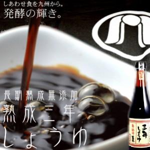 卑弥呼熟成三年醤油720mlワインのように3年以上かけて熟成された深い味わいのプレミアムしょうゆ【無添加・無調味料・無防腐剤】ユーザ