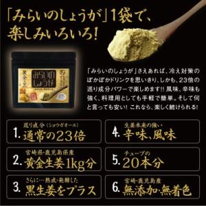 【送料無料】みらいのしょうが70g 九州産黄金&熟成黒しょうが粉末(生姜粉末)ブランド黄金生姜使用 国産生姜粉末|乾燥しょうがパウダー