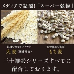 雑穀米 国産 30雑穀米 300g 1日30品目 栄養満点 雑穀 お米 ごはん 送料無料 ぽっきり #三十雑穀 #もち麦 #大麦