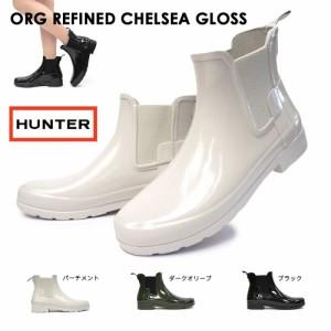 ハンター WFS1017RGL オリジナル リファインド チェルシー グロス レディース サイドゴア ショート WOMENS ORG REFINED CHELSEA