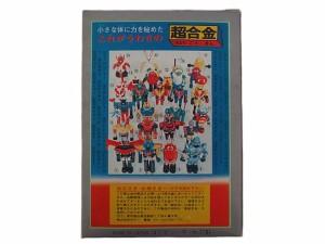 美品 超合金 ポピー 勇者ライディーン ライディーン GA-09【中古】【虹商店】