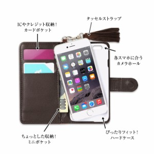スマホケース タッセル 手帳型 カバー 各機種対応 iPhone XS MAX XR iPhone7 iPhone6s plus iphone SE 5S Xperia au smart_zp013_all