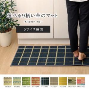 キッチンマット 180 キッチンマット  選べるい草のキッチンマット  約 43 × 180   cm  お花畑 おさかな チェック 日本製送料無料
