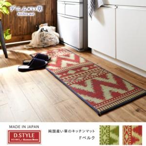 キッチンマット 120 キッチンマット Dstyle 日本製  Fベルク  約 43×120  cm  い草 イケヒコ カイハラデニム おしゃれ