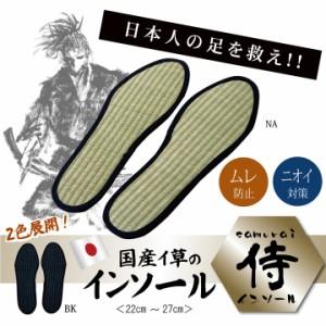 インソール 中敷き キッズ 〜 大人サイズ 畳 侍インソール 17  cm 〜32  cm  日本製 父の日 ムレ メンズ レディース ブーツ 革靴 臭い