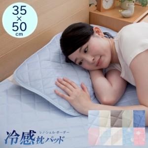 接触冷感 枕パッド レノ 枕パッド約 35×50 cm まくらパッド 冷感パッド 冷感マット 夏用 涼しい 冷たい 夏 ひんやりマット