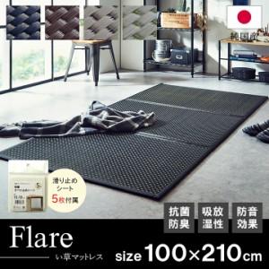 ユニット畳 おしゃれ 布団 カビ対策 敷布団 マットレス シングル 湿気対策 フローリング  日本製 畳  カビ防止 フレアマットレス 3連