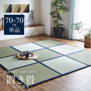 フローリング 畳  たたみ 70×70cm  1枚単品 い草 ユニット 畳   日本製 あぐら  簡易畳  半畳  置き 畳  ユニット 激安 軽量送料無
