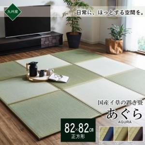 フローリング畳 置き畳 たたみ い草 日本製  82×82cm  1枚 単品 畳  ユニット 畳 マット藺草 和風 和室 リビング 和家具 簡単 軽量 防音